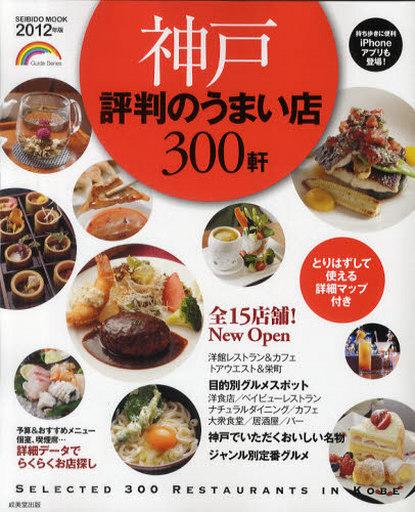 【中古】ムックその他 <<歴史・地理>> 神戸評判のうまい店300軒 2012年版