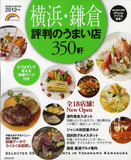 【中古】ムックその他 <<歴史・地理>> 横浜・鎌倉評判のうまい店350軒 2012年版