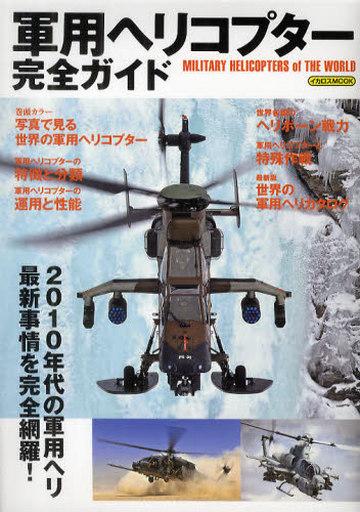 【中古】ムックその他 <<趣味・雑学>> 軍用ヘリコプター完全ガイド