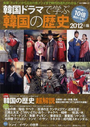 【中古】ムックその他 <<趣味・雑学>> 12 韓国ドラマで学ぶ韓国の歴史