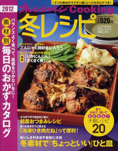 【中古】ムックその他 <<生活・暮らし>> 12 冬レシピ