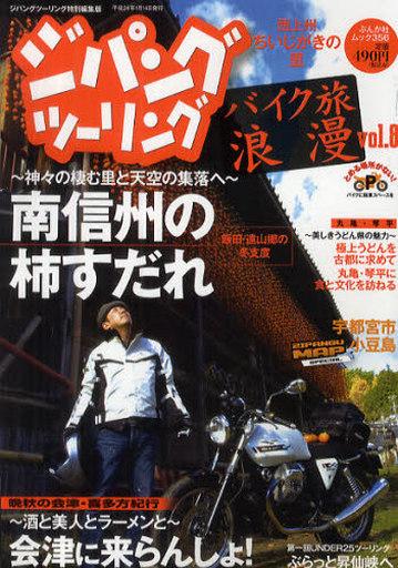 【中古】ムックその他 <<歴史・地理>> ジパングツーリング バイク旅浪漫 8