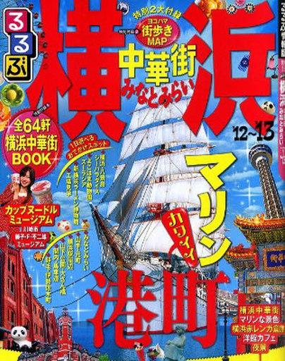【中古】ムックその他 <<歴史・地理>> 12-13 るるぶ横浜中華街みなとみらい