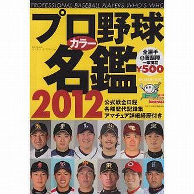 【中古】ムックその他 <<趣味・雑学>> 12 プロ野球カラー名鑑