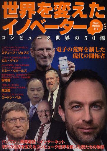 【中古】ムックその他 <<ビジネス>> 世界を変えたイノベーター