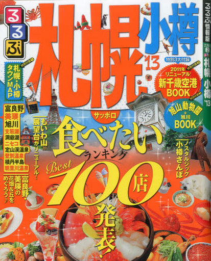 【中古】ムックその他 <<歴史・地理>> 13 るるぶ札幌 小樽