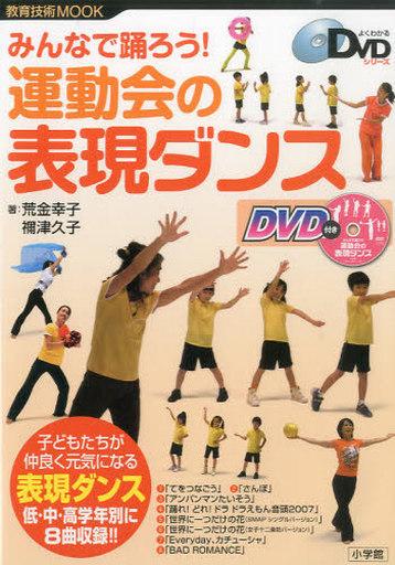 【中古】ムックその他 <<教育・育児>> みんなで踊ろう!運動会の表現ダンス