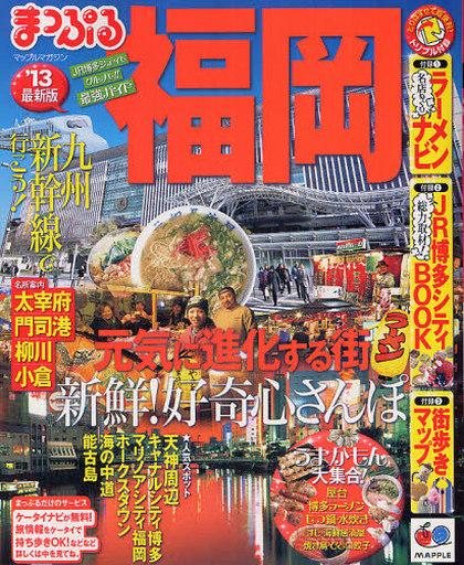 【中古】ムックその他 <<歴史・地理>> 13 福岡