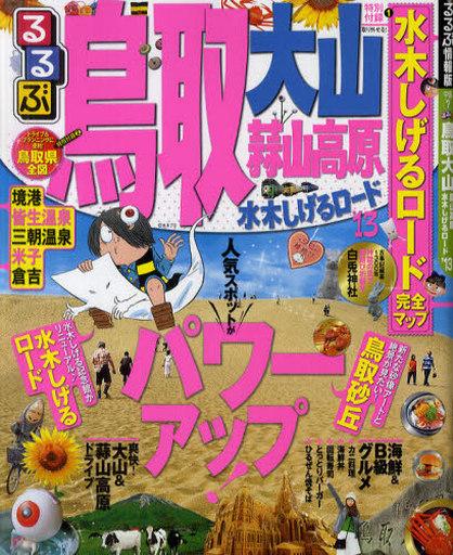【中古】ムックその他 <<歴史・地理>> 13 るるぶ鳥取 大山 蒜山高原 水木しげるロード