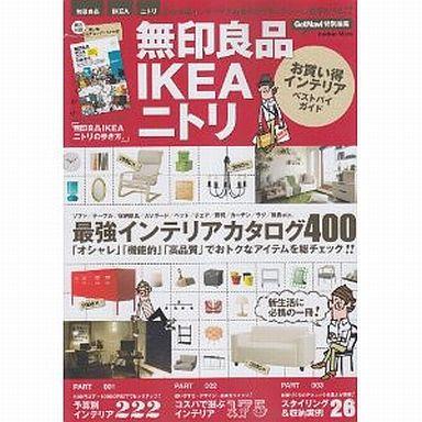 【中古】ムックその他 <<生活・暮らし>> 無印良品IKEAニトリお買い得インテリアベストバイガイド