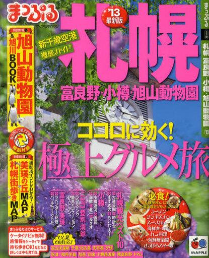 【中古】ムックその他 <<歴史・地理>> 13 札幌 富良野・小樽・旭山動物園
