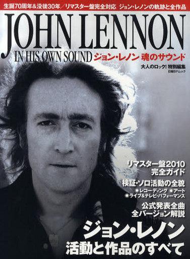 【中古】ムックその他 <<趣味・雑学>> ジョン・レノン 魂のサウンド