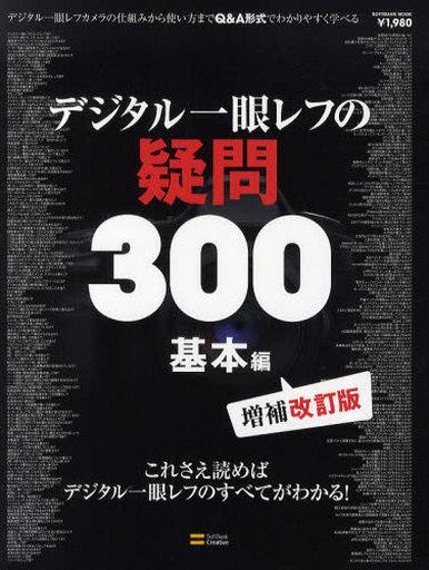 【中古】ムックその他 <<趣味・雑学>> デジタル一眼レフの疑問300 基本編