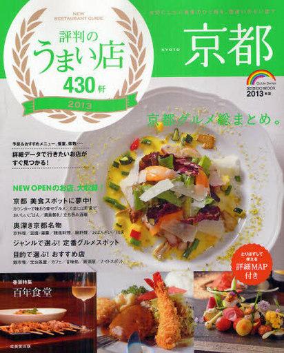 【中古】ムックその他 <<歴史・地理>> 13 京都 評判のうまい店430軒