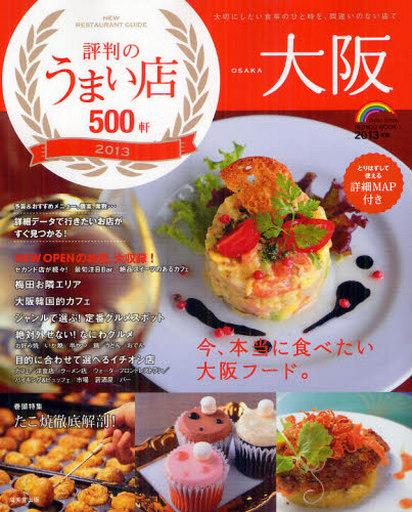 【中古】ムックその他 <<歴史・地理>> 13 大阪 評判のうまい店500軒
