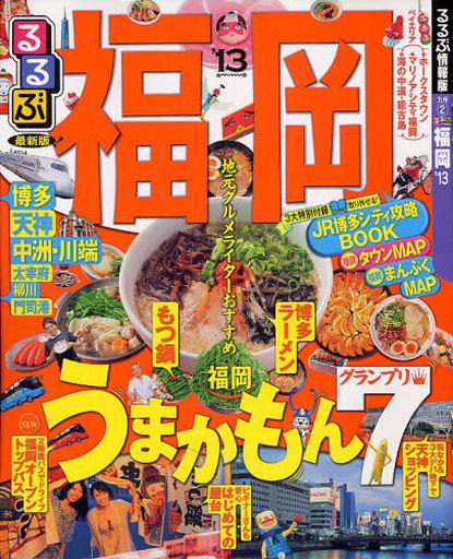 【中古】ムックその他 <<歴史・地理>> 13 るるぶ福岡