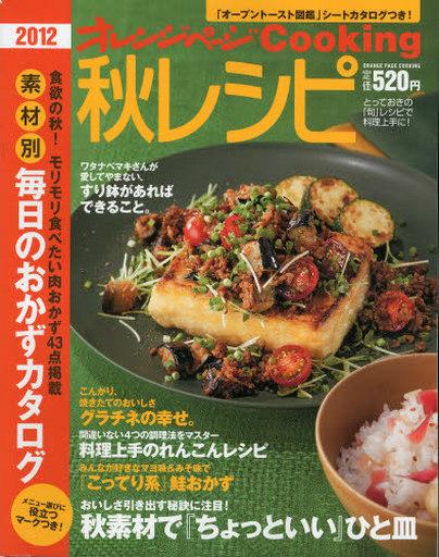 【中古】ムックその他 <<生活・暮らし>> 12 秋レシピ