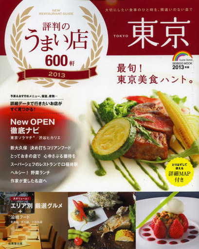 【中古】ムックその他 <<歴史・地理>> 13 東京 いま評判のうまい店600軒