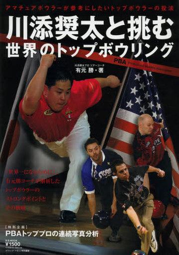 【中古】ムックその他 <<趣味・雑学>> 川添奨太と挑む世界のトップPBAボウリング