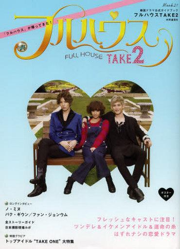 【中古】ムックその他 <<趣味・雑学>> フルハウスTAKE2 韓国ドラマ公式ガイドブック