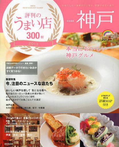 【中古】ムックその他 <<歴史・地理>> 神戸評判のうまい店300軒 2013年版
