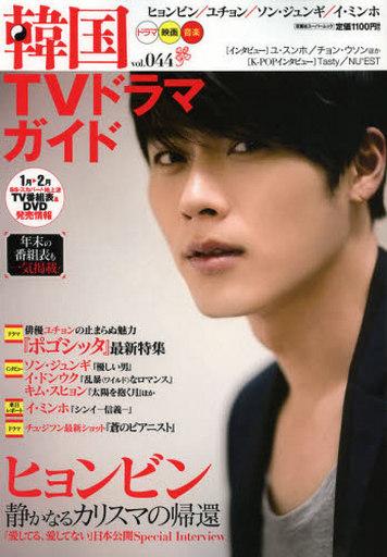 【中古】ムックその他 <<趣味・雑学>> 韓国TVドラマガイド 44