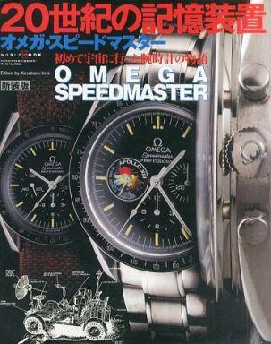 【中古】ムックその他 <<趣味・雑学>> 20世紀の記憶装置 オメガ・スピードマスター
