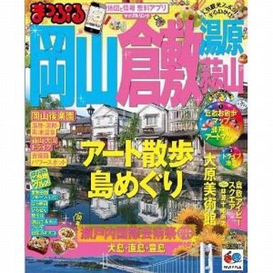 【中古】ムックその他 <<歴史・地理>> 岡山・倉敷 湯原・蒜山(2013-2)