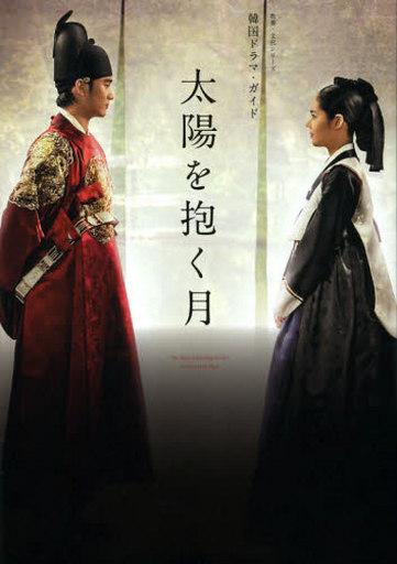 【中古】ムックその他 <<趣味・雑学>> 韓国ドラマ・ガイド 太陽を抱く月