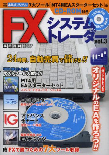 【中古】ムックその他 <<ビジネス>> FXシステムトレーダー 3