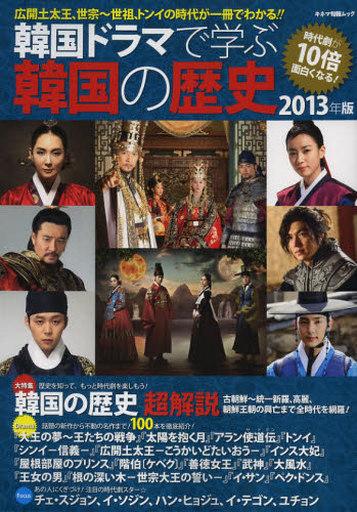 【中古】ムックその他 <<趣味・雑学>> 13 韓国ドラマで学ぶ韓国の歴史