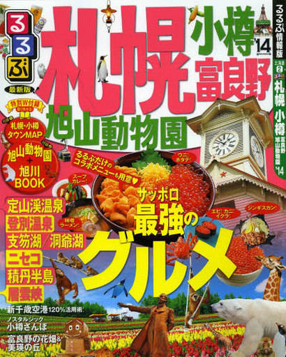 【中古】ムックその他 <<歴史・地理>> 14 るるぶ札幌 小樽 富良野 旭山動物園