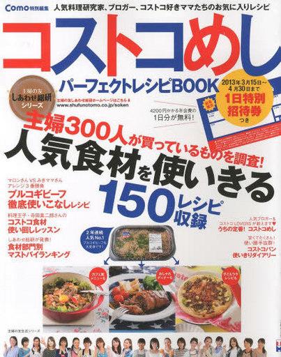 【中古】ムックその他 <<生活・暮らし>> コストコめしパーフェクトレシピBOOK