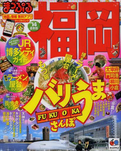 【中古】ムックその他 <<歴史・地理>> 14 福岡