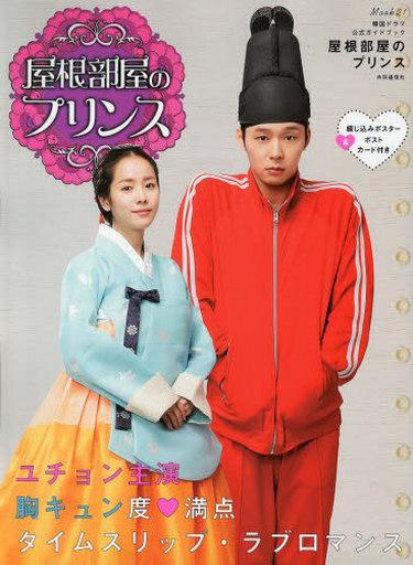 【中古】ムックその他 <<趣味・雑学>> 屋根部屋のプリンス 韓国ドラマ公式ガイドブック
