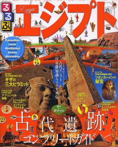 【中古】ムックその他 <<歴史・地理>> 14 るるぶエジプト