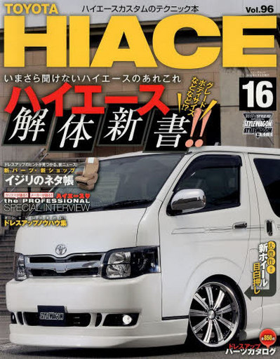 【中古】ムックその他 <<趣味・雑学>> トヨタ ハイエース 16