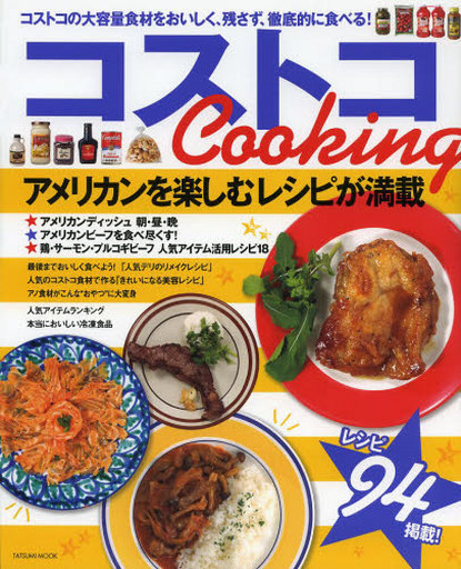 【中古】ムックその他 <<生活・暮らし>> コストコ Cooking