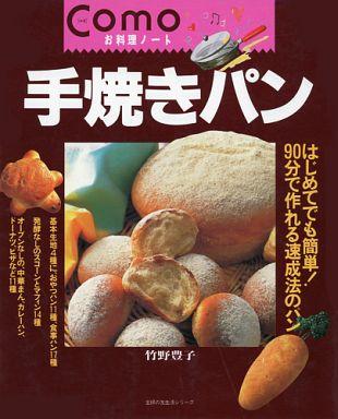 【中古】ムックその他 <<サブカルチャー>> Como お料理ノート 手焼きパン