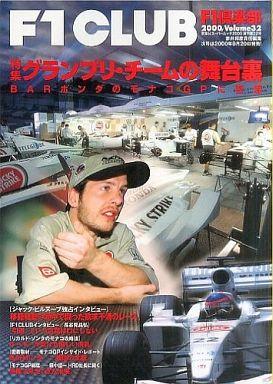 【中古】ムックその他 <<趣味・雑学>> F1倶楽部 2000年08月号 第32号