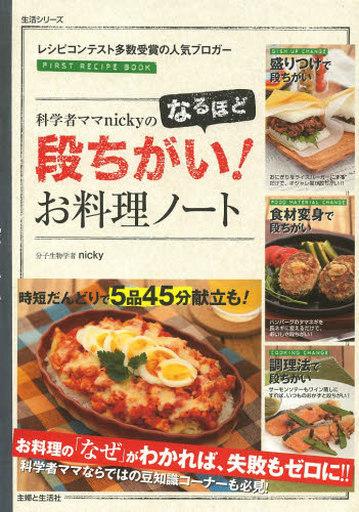 【中古】ムックその他 <<生活・暮らし>> 科学者ママNickyのなるほど段ちがい!お料理ノート