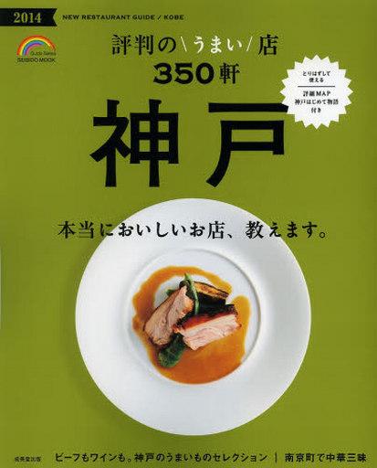【中古】ムックその他 <<歴史・地理>> 14 神戸 評判のうまい店350軒