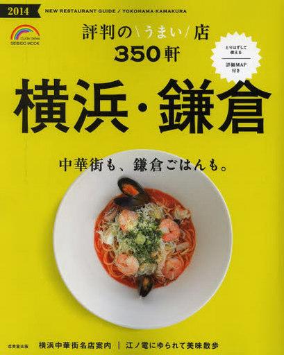 【中古】ムックその他 <<歴史・地理>> 14 横浜・鎌倉 評判のうまい店350軒