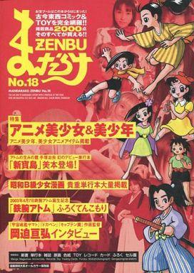 【中古】ムックその他 <<漫画・アニメ>> まんだらけ ZENBU No.18