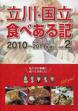【中古】ムックその他 <<サブカルチャー>> 立川・国立食べある記Vol.2
