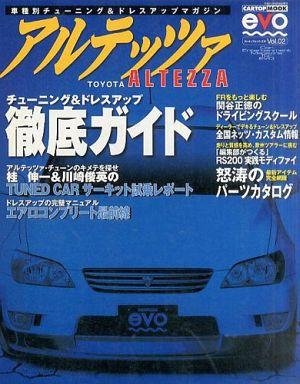 【中古】ムックその他 <<趣味・雑学>> カートップムック エボ Vol.2