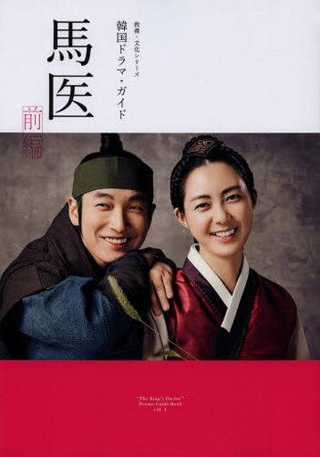 【中古】ムックその他 <<趣味・雑学>> 韓国ドラマ・ガイド 馬医 前編
