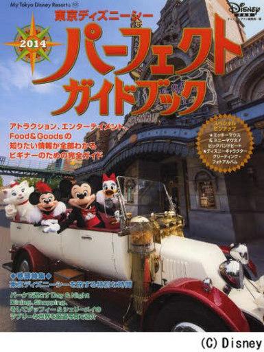 【中古】ムックその他 <<歴史・地理>> 東京ディズニーシー パーフェクトガイドブック 2014