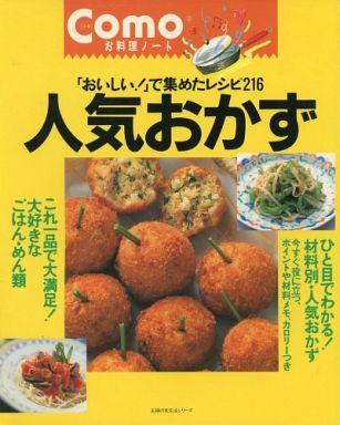 """食谱收集与""""美味!""""216流行的配菜"""