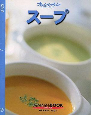 【中古】ムックその他 <<生活・暮らし>> スープ オレンジページ ミニミニブック